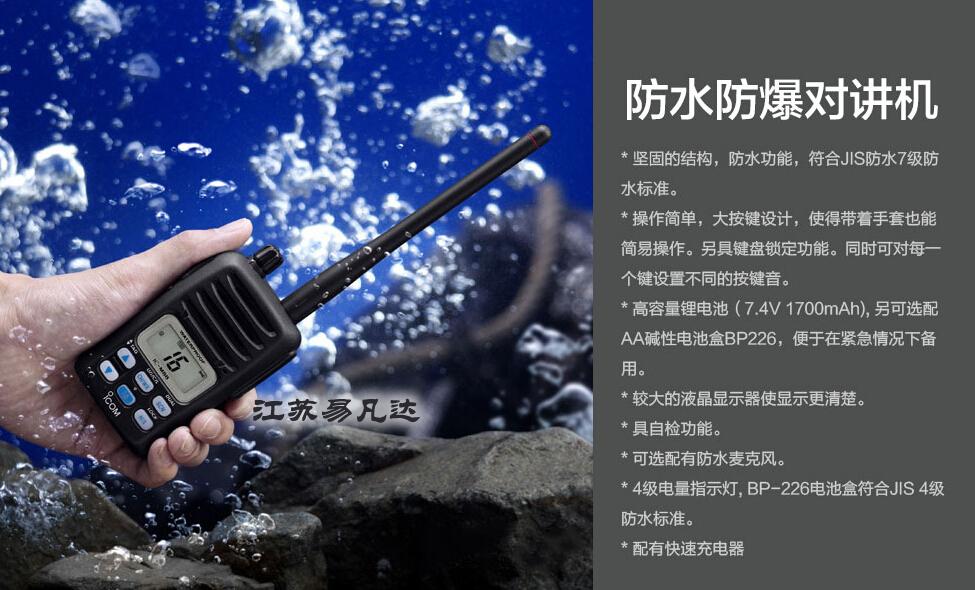 艾可慕(ICOM) IC-M88UL VHF防水防爆甚高频海事手持对讲机