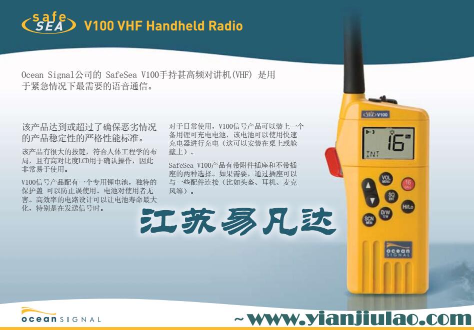 英国OCEAN SIGNAL V100 VHF双向无线电话GMDSS