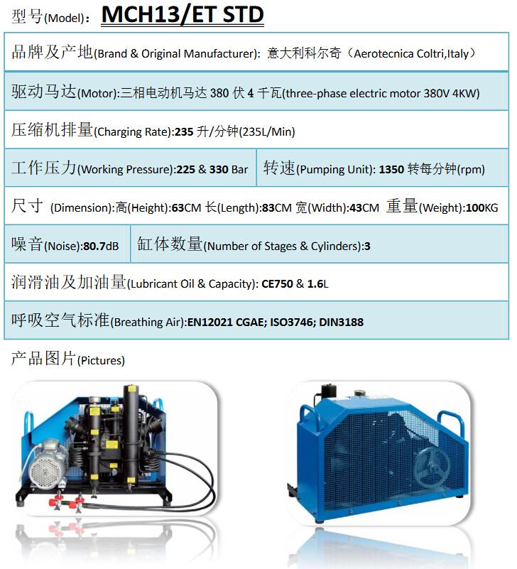 意大利科尔奇原装进口充气泵,MCH13/16/18 / ET STD呼吸空气压缩机