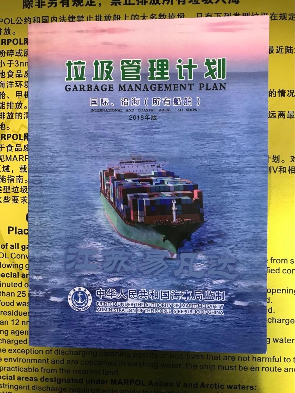 2018新版船用垃圾管理计划(国际沿海所有船舶适)