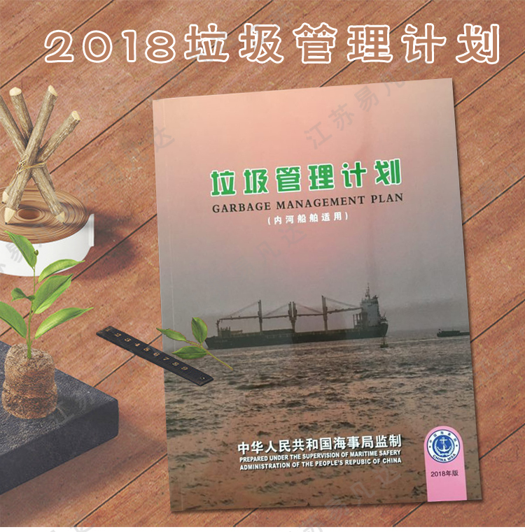 2018版内河船舶适用垃圾管理计划,内河垃圾管理计划