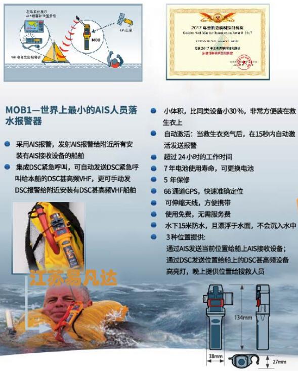 MOB1 AIS人员落水示位标,英国OCEAN SIGNAL示位标