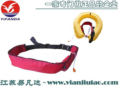 YFDCQY-02自动充气救生圈,腰带式气胀救生衣