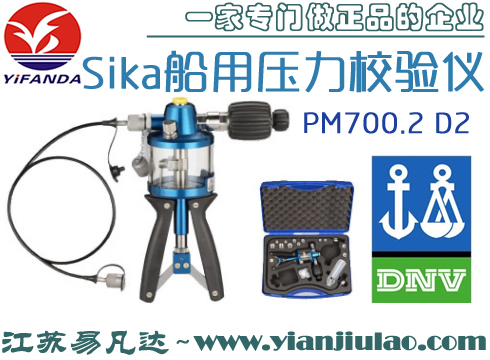 Sika船用压力校准仪SIKA PRESSURE CALIBRATOR 0-700bar PM700.2 D2