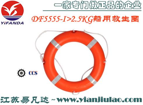 DF5555-I>2.5KG船用救生圈,CCS聚乙烯橡塑救生圈