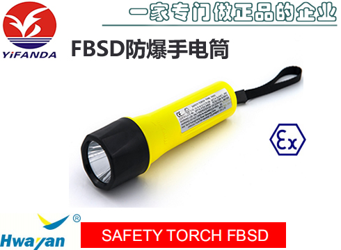 FBSD防爆手电筒,SAFETY TORCH FBSD
