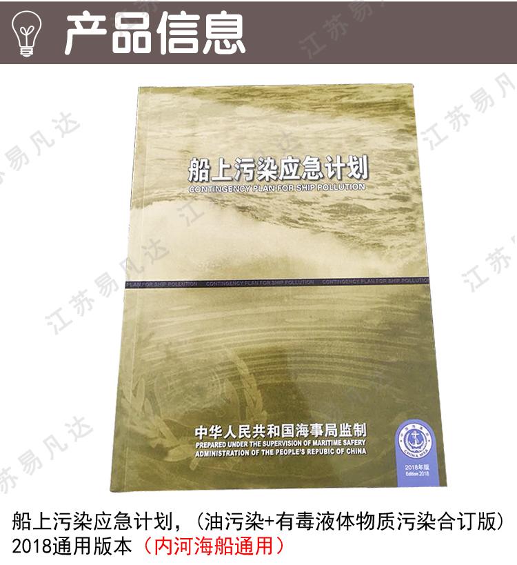 2018版本船上污染应急计划(船上油污染应急计划、船上有毒液体物质污染应急计划)适合内河及海船