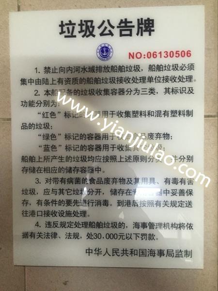 铜合金内河垃圾公告牌,40X30内河中文硬塑料垃圾公告牌