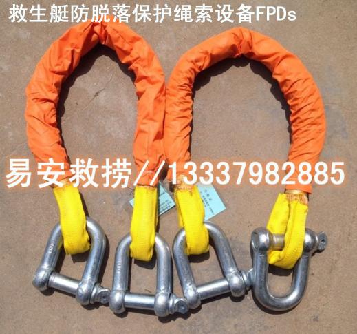 老虎机防坠落千赢(FPDs),救助艇防脱落保护绳索设备