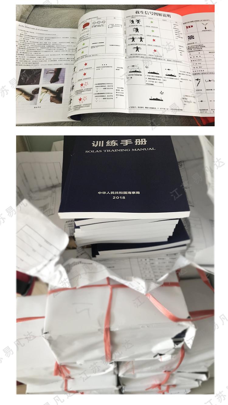 2018版船用训练手册,solastrainingmanual海事训练手册