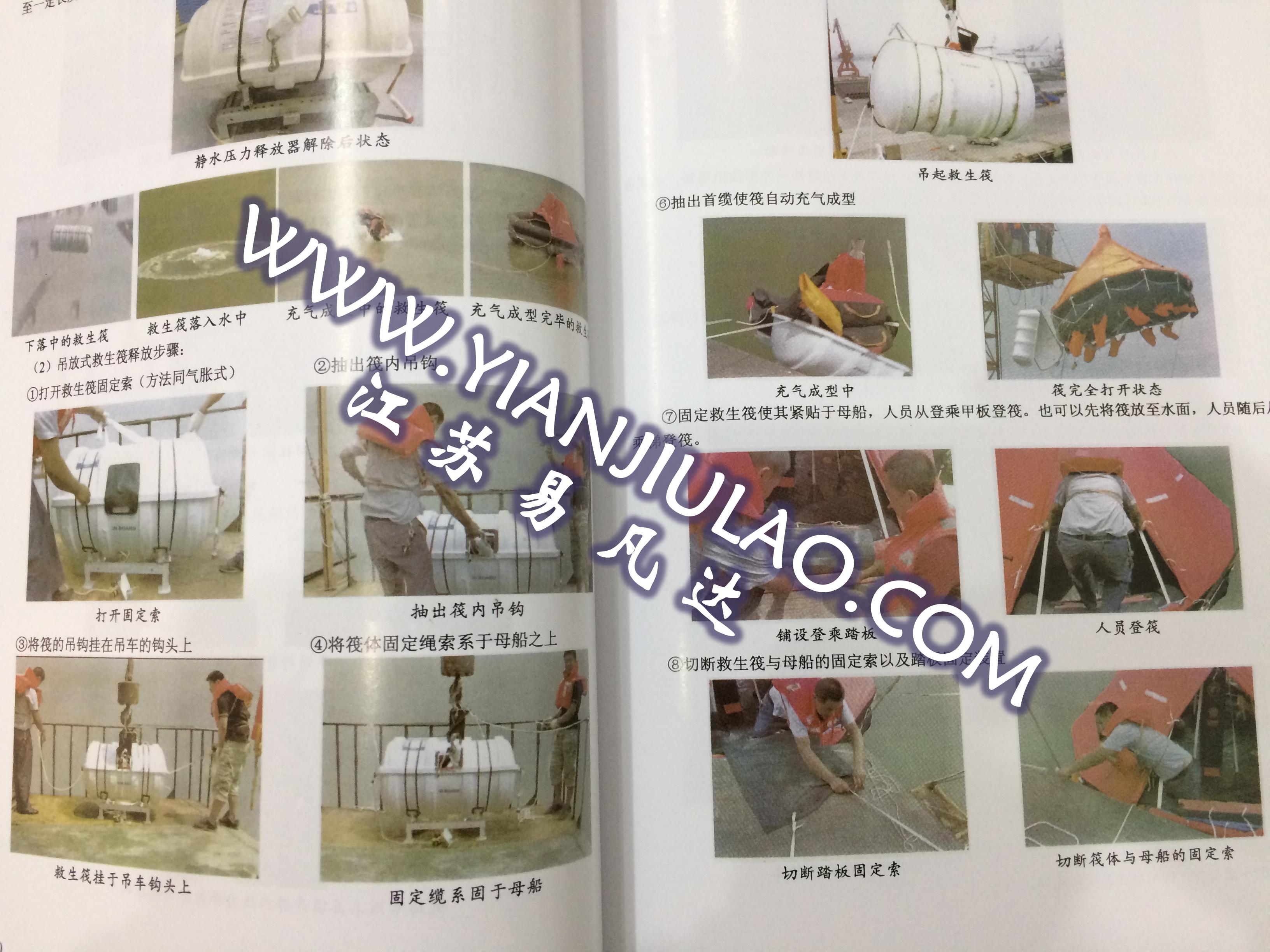 2015新版船用训练手册,solas training manual训练手册